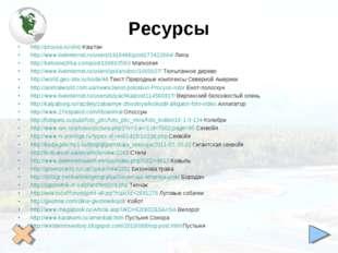 Ресурсы http://prousa.ru/ohio Каштан http://www.liveinternet.ru/users/1918486