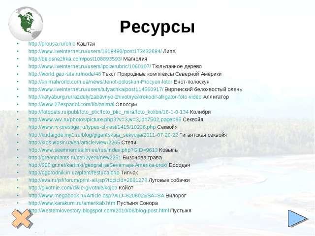 Ресурсы http://prousa.ru/ohio Каштан http://www.liveinternet.ru/users/1918486...