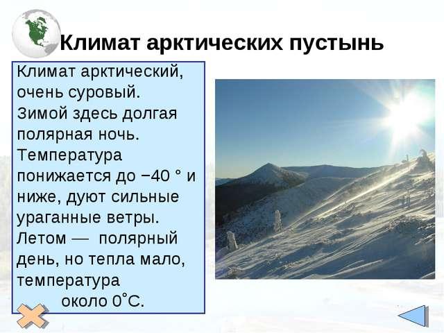 Климат арктических пустынь Климат арктический, очень суровый. Зимой здесь дол...