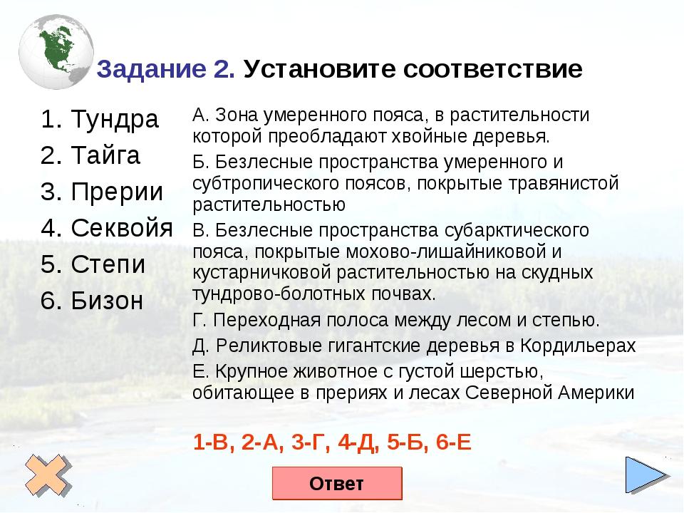 Задание 2. Установите соответствие Ответ 1-В, 2-А, 3-Г, 4-Д, 5-Б, 6-Е