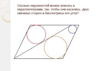 Сколько окружностей можно вписать в параллелограмм, так, чтобы они касались д