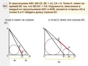 В треугольнике АВС АВ=15, ВС = 12, СА = 9. Точка D лежит на прямой ВС так, чт