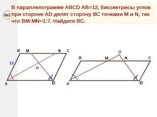 №2 В параллелограмме ABCD AB=12, биссектрисы углов при стороне AD делят сторо