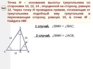 Точка H – основание высоты треугольника со сторонами 10, 12, 14 , опущенной н