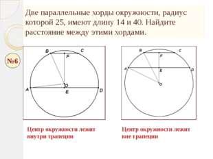 Две параллельные хорды окружности, радиус которой 25, имеют длину 14 и 40. На