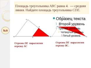 Площадь треугольника ABC равна 4. — средняя линия. Найдите площадь треугольн