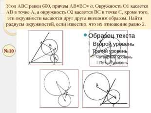 Угол АВС равен 600, причем АВ=ВС= а. Окружность О1 касается АВ в точке А, а о