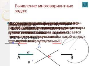 Выявление многовариантных задач: точка или принадлежит отрезку АВ, или ему не