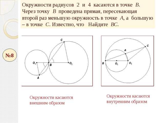Окружности радиусов 2 и 4 касаются в точке В. Через точку В проведена прямая,...