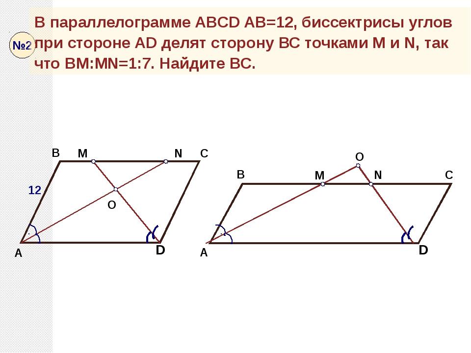 №2 В параллелограмме ABCD AB=12, биссектрисы углов при стороне AD делят сторо...