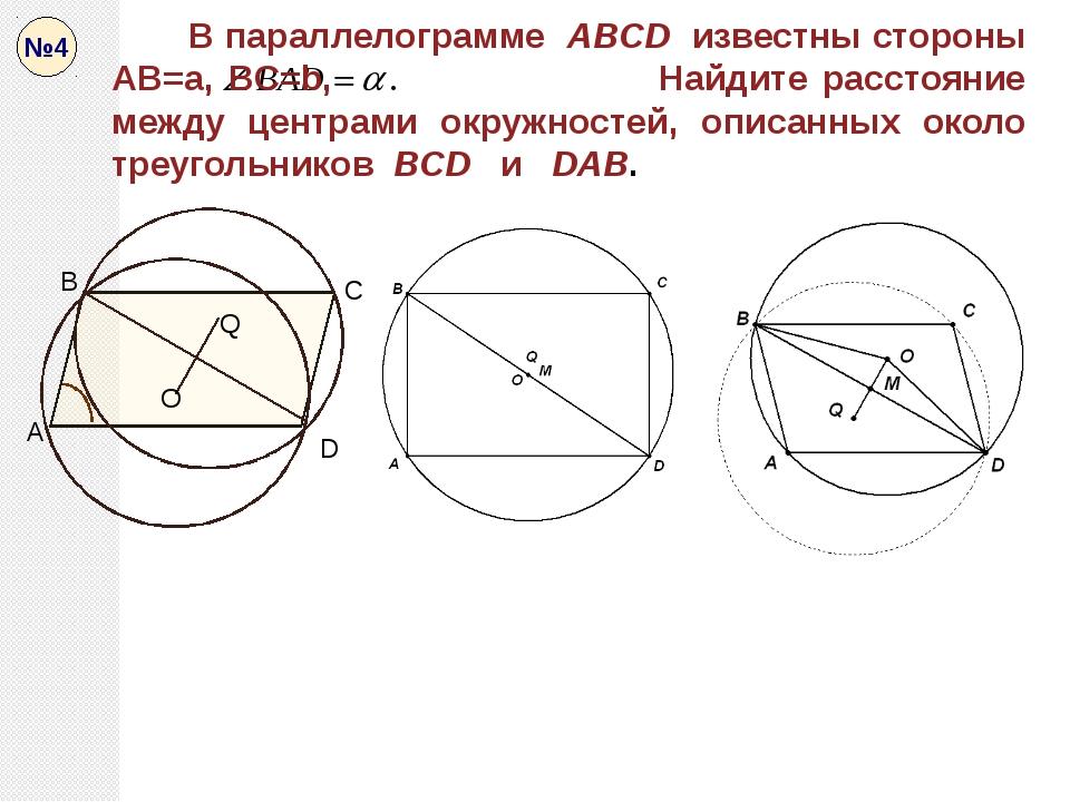 В параллелограмме ABCD известны стороны AB=a, BC=b, Найдите расстояние между...