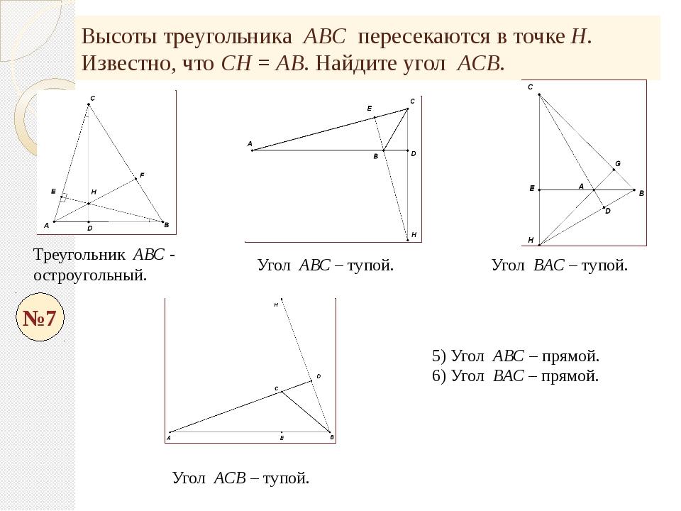 Высоты треугольника ABC пересекаются в точке Н. Известно, что СН = АВ. Найдит...