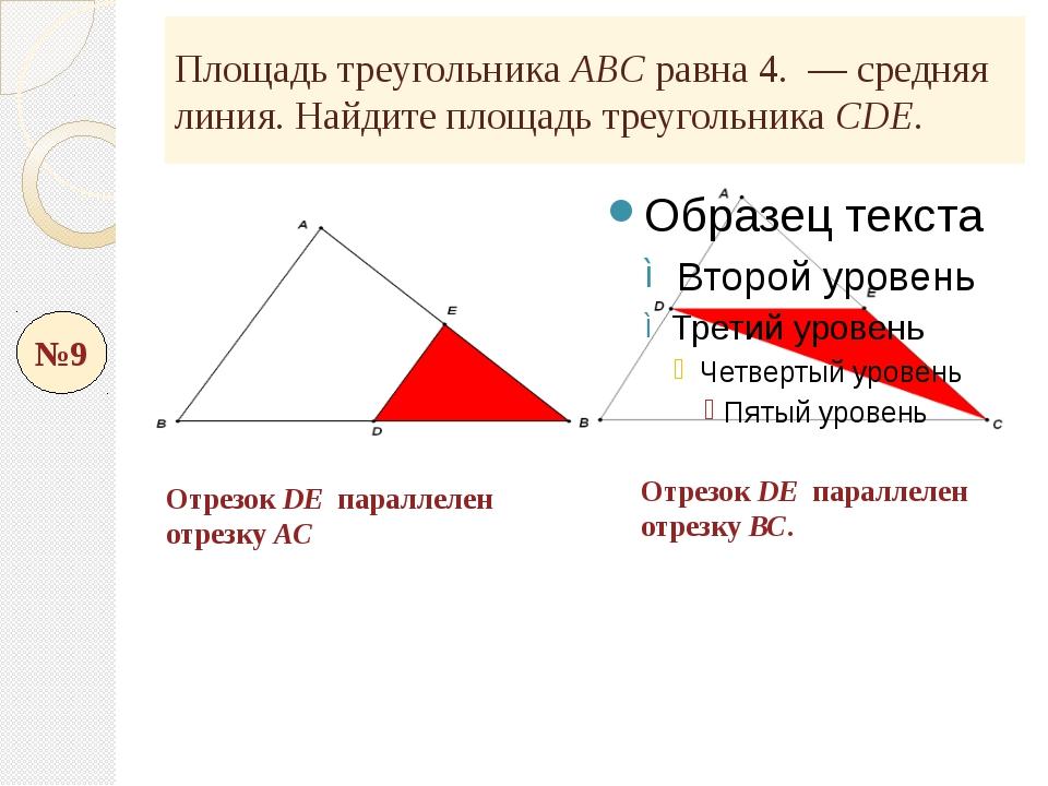 Площадь треугольника ABC равна 4. — средняя линия. Найдите площадь треугольн...