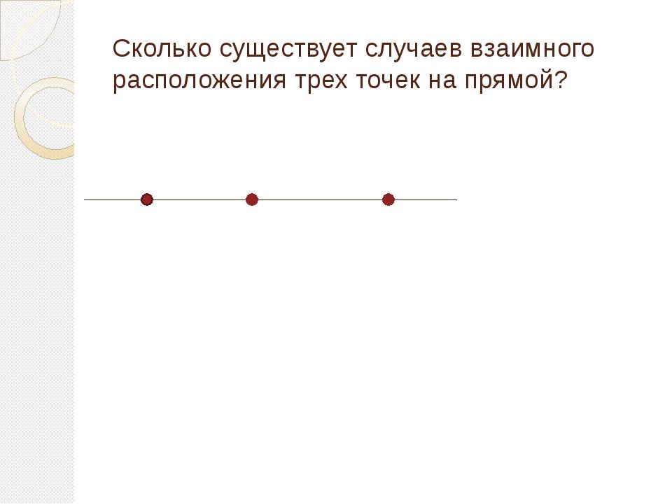 Сколько существует случаев взаимного расположения трех точек на прямой?