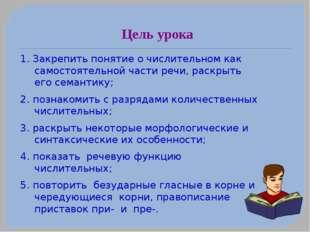 Цель урока 1. Закрепить понятие о числительном как самостоятельной части речи