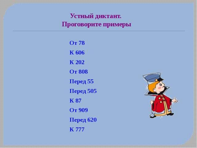 Устный диктант. Проговорите примеры От 78 К 606 К 202 От 808 Перед 55 Перед 5...