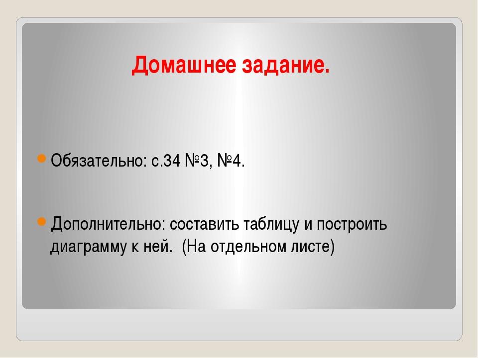 Домашнее задание. Обязательно: с.34 №3, №4. Дополнительно: составить таблицу...