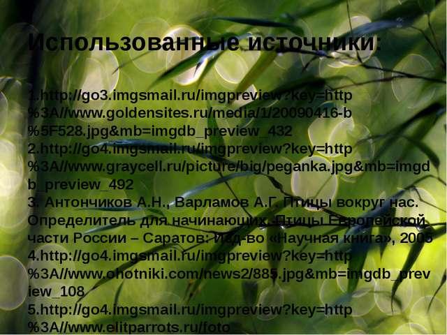 Использованные источники: 1.http://go3.imgsmail.ru/imgpreview?key=http%3A//ww...