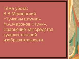 Тема урока: В.В.Маяковский «Тучкины штучки» Ф.А.Миронов «Тучи». Сравнение как