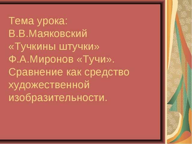 Тема урока: В.В.Маяковский «Тучкины штучки» Ф.А.Миронов «Тучи». Сравнение как...
