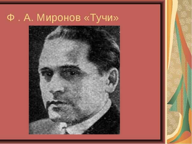 Ф . А. Миронов «Тучи»