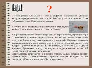 Герой романа А.Р. Беляева «Человек -амфибия» рассказывает: «Дельфин на суше
