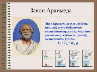 Закон Архимеда На погруженное в жидкость (или газ) тело действует выталкивающ