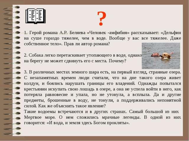 Герой романа А.Р. Беляева «Человек -амфибия» рассказывает: «Дельфин на суше...