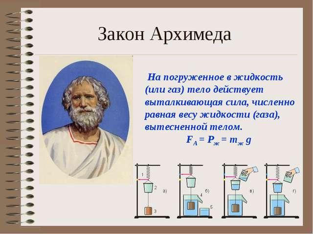 Закон Архимеда На погруженное в жидкость (или газ) тело действует выталкивающ...