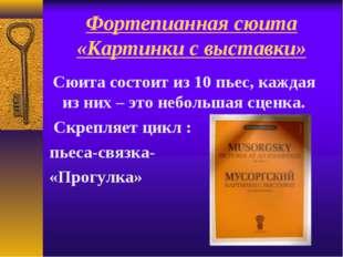Фортепианная сюита «Картинки с выставки» Сюита состоит из 10 пьес, каждая из