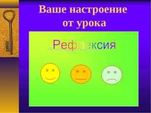 Ваше настроение от урока