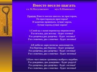 Вместе весело шагать сл. М.Матусовского муз. В.Шаинского Припев: Вместе весел
