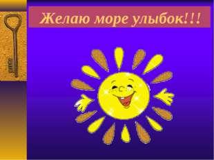 Желаю море улыбок!!!