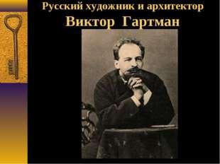 Русский художник и архитектор Виктор Гартман