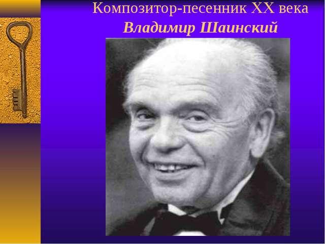 Композитор-песенник ХХ века Владимир Шаинский