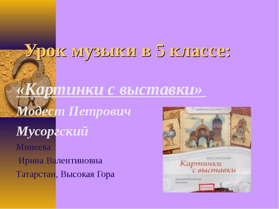 Урок музыки в 5 классе: «Картинки с выставки» Модест Петрович Мусоргский Мине...