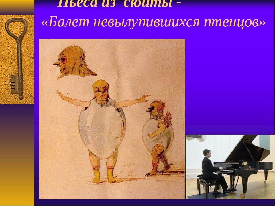 Пьеса из сюиты - «Балет невылупившихся птенцов»