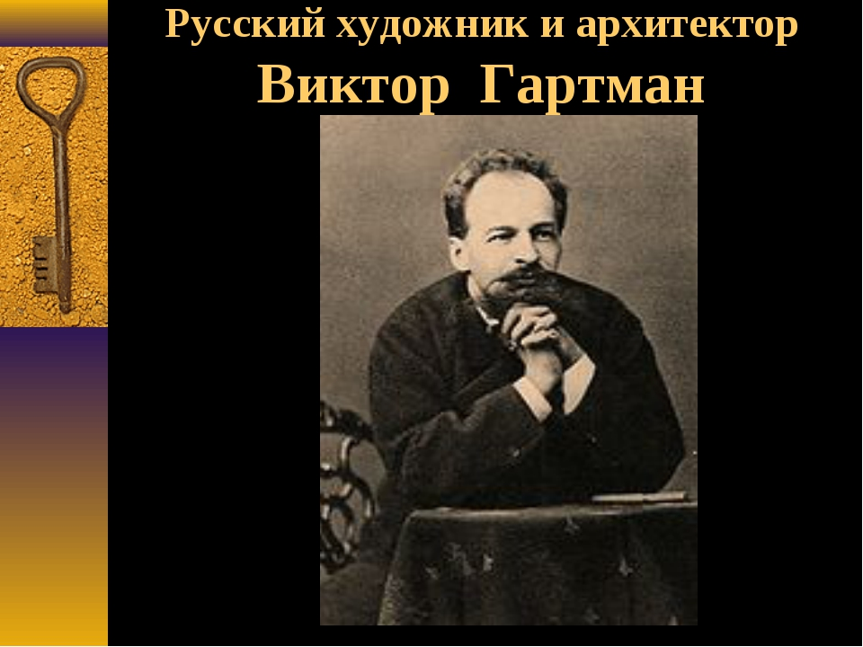musorgsky a reminiscence of victor hartmann Illustrations by victor hartmann and other russian painters accompany this document as well as a many musical examples 13 mussorgsky expressed his admiration for hartmann's paintings through his cycle pictures at an exhibition the composition that immortalized hartmann's name.
