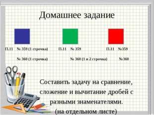 Домашнее задание П.11 № 359 (1 строчка) П.11 № 359 П.11 №359 № 360 (1 строчка