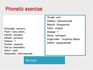 Phonetic exercise Word box Personality - личность Power – сила, власть Improv