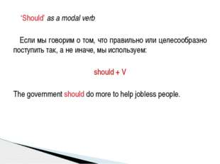 'Should' as a modal verb Если мы говорим о том, что правильно или целесообра
