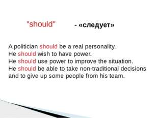"""should"" - «следует» A politician should be a real personality. He should wis"