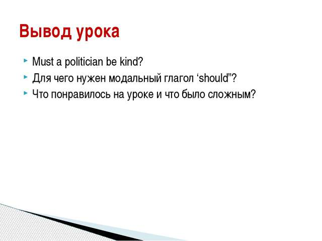 "Must a politician be kind? Для чего нужен модальный глагол 'should""? Что понр..."