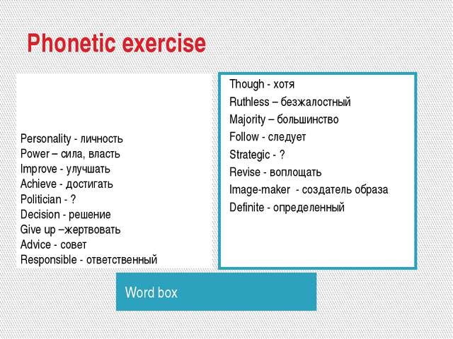 Phonetic exercise Word box Personality - личность Power – сила, власть Improv...