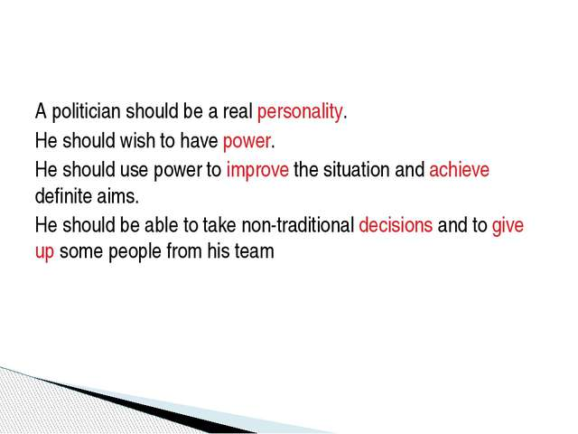 A politician should be a real personality. He should wish to have power. He s...