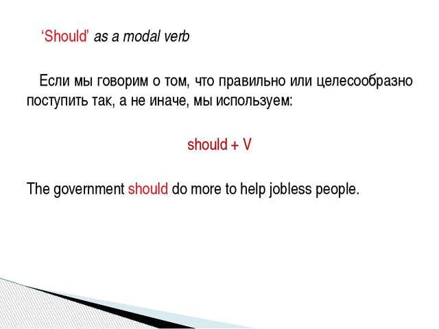 'Should' as a modal verb Если мы говорим о том, что правильно или целесообра...