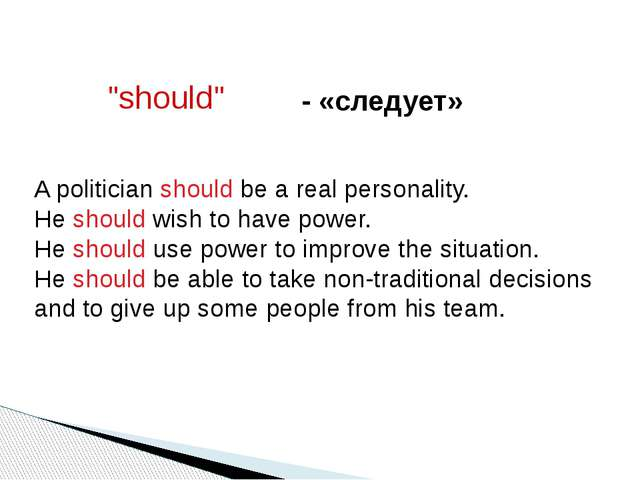 """should"" - «следует» A politician should be a real personality. He should wis..."