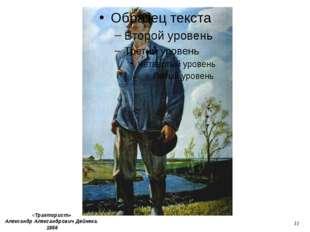 11 «Тракторист» Александр Александрович Дейнека. 1956