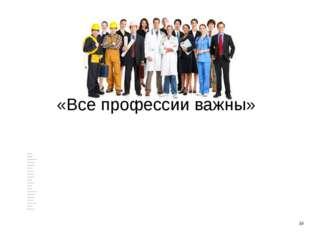 «Все профессии важны» Артист Шофер Полицейский Охранник Продавец Кузнец Писат