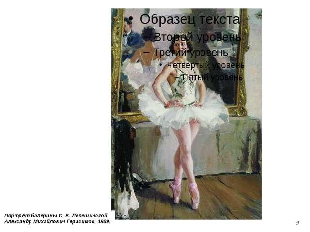 9 Портрет балерины О. В. Лепешинской Александр Михайлович Герасимов. 1939.